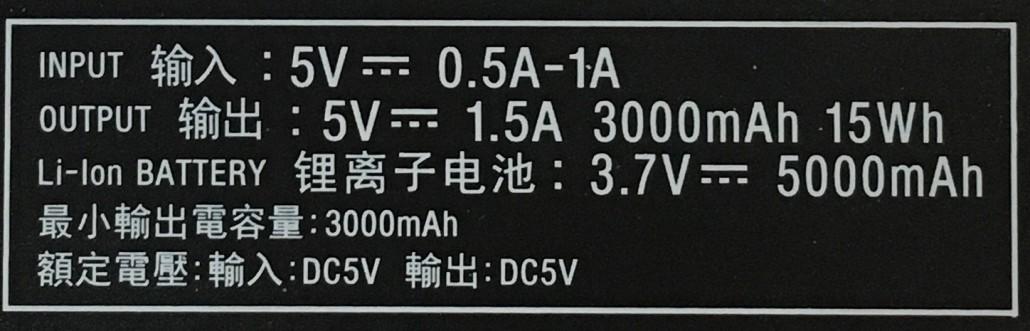 บางรุ่นก็บอกเป็นค่า Output ในการชาร์จที่ 5 volt ค่าหนึ่งคือ 3000 mAh ในขณะที่แรงดันจากแบตเตอรี่จริงคือ 3.7 volt x 5000 = 17.5 Wh